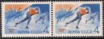 СССР 1962 год. Первенство мира по конькобежному спорту в Москве. Разновидность - тёмный цвет