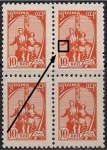 СССР 1961 год. Стандарт. Рабочий и колхозница (ном. 10к). Квартблок. Разновидность - точка под левой рукой рабочего