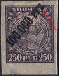 """РСФСР 1922 год. Вспомогательный стандарт. Надпечатка нового номинала. 1 марка с наклейкой. Разновидность - в надпечатке """"рув"""" вместо """"руб"""""""