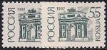Россия 1992 год. Стандарт (ном. 55к). Разновидность - тёмный цвет