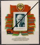СССР 1982 год. 60 лет СССР. В.И. Ленин. Разновидность - белая точка на нижнем левом флаге