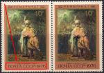"""СССР 1976 год. Рембрандт """"Давид и Ионафан"""" (ном. 10к.). Разновидность -  бледный чёрный текст"""