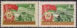 СССР 1957 год. 40 лет Октябрьской революции. Белорусская ССР (ном. 40к). Разновидность - тёмный цвет + жёлтая бумага