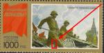 Россия 1996 год. С Праздником Победы! Разновидность - синяя полоса на галифе