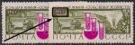 СССР 1964 год. Большая химия - сельскому хозяйству (ном. 4к). Разновидность - залит год
