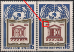 """СССР 1976 год. 30 лет ЮНЕСКО. Разновидность - непропечатана """"1"""" в """"1946"""""""