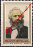 СССР 1983 год. 100 со дня смерти К Маркса. Разновидность - красное пятно на левом лацкане