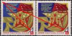 """СССР 1969 год. 52 года Октябрьской революции. Символический рисунок. Разновидность - длинная """"К"""" в """"К4"""" + тёмный цвет"""