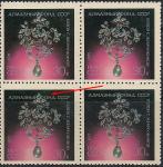 СССР 1971 год. Алмазный фонд СССР. Кулон с жемчужиной. Квартблок. Разновидность - текст сдвинут вниз