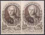 СССР 1986 год. 275 лет со дня рождения М.В. Ломоносова. Разновидность - жёлтая бумага