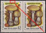 СССР 1986 год. Пантерный мухомор (ном. 10к). Разновидность - красные точки наверху