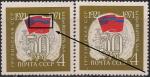 СССР 1971 год. 50 лет Грузинской ССР. Флаг и герб. Разновидность - сдвиг синей полосы на флаге