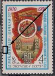 СССР 1980 год. 60 лет Азербайджанской ССР. Разновидность - пробита рамка слева