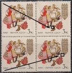 СССР 1961 год. Национальная одежда Белорусской ССР (ном. 3к). Квартблок. Разновидность - точка у сапога и у локтя