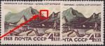 СССР 1968 год. Курорты СССР. Боровое (ном. 4к). Разновидность - точка справа от горы