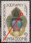 СССР 1984 год. 120 лет Московскому зоопарку. Обезьяна мандрил (ном. 2к). Разновидность - красная точка около правого уха