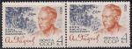 СССР 1971 год. 70 лет со дня рождения советского писателя А.А. Фадеева. Разновидность - тёмный фон