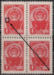 СССР 1961 год. Стандарт. Государственный герб и флаг СССР. Квартблок. Разновидность - красная точка между гербом и флагом