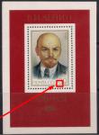 СССР 1985 год. Портрет В.И. Ленина. Блок. Разновидность - точка перед номиналом