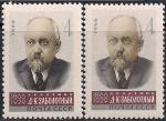 СССР 1966 год. Микробиолог Д.К. Заболотный (ном. 4к). Разновидность - цвет лица темнее