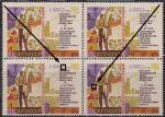 """СССР 1962 год. Производство зерна (ном. 4к). Квартблок. Разновидность - точка над комбайном и в """"1980"""""""