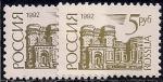 Россия 1992 год. Стандарт (ном. 5р). Разновидность - тёмный цвет