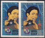 СССР 1985 год. Юноша с фотоаппаратом (ном. 20к). Разновидность - синий и светлый цвет и фон