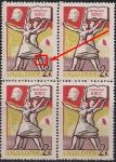 """CCCР 1962 год. Программа КПСС (ном. 2К). Квартблок. Разновидность - на правой ноге рабочего черная """"точка"""""""