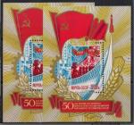СССР 1979 год. 50 лет принятия Пятилетнего плана. Символы подъёма. Блок. Разновидность - разный размер блоков