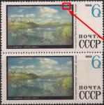 """СССР 1968 год. И.М. Левитан """"Озеро"""" (ном. 6к). Разновидность - белая точка вверху на рамке"""