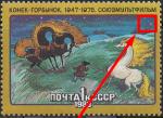 """СССР 1988 год. Конек-горбунек (ном. 1к). Разновидность - """"солнце"""" в правом верхнем углу"""