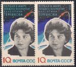 СССР 1963 год. Первая женщина-космонавт В. Терешкова (ном. 10к). Разновидность - жёлтый фон