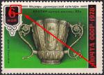 СССР 1978 год. Старинный сосуд для вина - кратир (ном. 6к). Разновидность - красное пятно на плашке