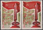 СССР 1969 год. 25 лет освобождению Белоруссии от фашистской оккупации. Разновидность - интенсивный цвет