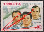 """СССР 1981 год. Полёт """"Союз Т-9"""". Космонавты. Разновидность - синие точки на лицах + на """"1"""" в """"10"""""""