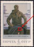 """CCCР 1987 год. А.А. Яковлев """"Быть в тайге городам"""" (ном. 4к). Разновидность - красное пятно на куртке справа"""
