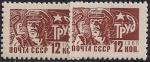 СССР 1966 год. Стандарт. Рабочий-сталевар (ном. 12к). Разновидность - жёлтая бумага