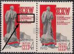 СССР 1976 год. Памятник В.И. Ленину. Разновидность - красная полоса по тексту