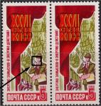 СССР 1986 год. Человеческий фактор (ном. 5к). Разновидность - точка у лица
