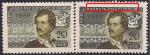 СССР 1959 год. Венгерский поэт Ш. Петефи (ном. 20к). Разновидность - сдвиг изображения + тёмный фон