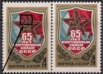 СССР 1983 год. 65 лет Вооружённым Силам СССР. Разновидность - на звезде залит белый цвет