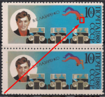 СССР 1989 год. 70 лет Советскому цирку. В.Е. Лазаренко (ном. 10к). Разновидность - белое пятно под рукой