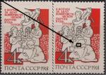 СССР 1961 год. Международный день детей (ном. 4к). Разновидность - красная точка у глаза нижней девочки