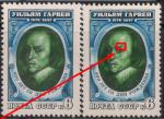 СССР 1978 год. 400 лет со дня рождения английского врача У. Гарвея. Разновидность - синее пятно на брови