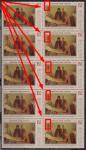 """СССР 1988 год. К.В. Лебедев """"Боярыня"""" (ном. 15+7к). Сцепка. Разновидность - белая полоса по правому ряду"""