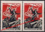 СССР 1971 год. 100 лет Парижской коммуне. Разновидность - точка на юбке у колена