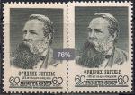 СССР 1960 год. 140 лет со дня рождения Ф. Энгельса. Разновидность - жёлтая бумага