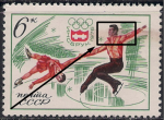 СССР 1976 год. Олимпийские Игры в Инсбруке. Фигурное катание (ном. 6к). Разновидность - смазана краска по фигуристу