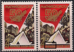 СССР 1979 год. 50 лет Магнитогорску. Доменный цех, городские здания. Разновидность - смещение золотой краски
