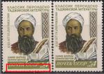 СССР 1971 год. 650 лет со дня рождения литератора Х. Ширази. Разновидность - сдвиг изображения вниз
